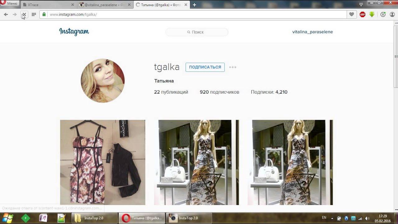 Как накручивают подписчиков в Instagram? — Toster ru