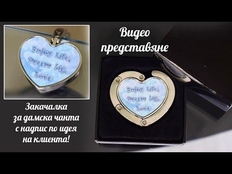 Персонализирана закачалка за чанта сърце със снимка