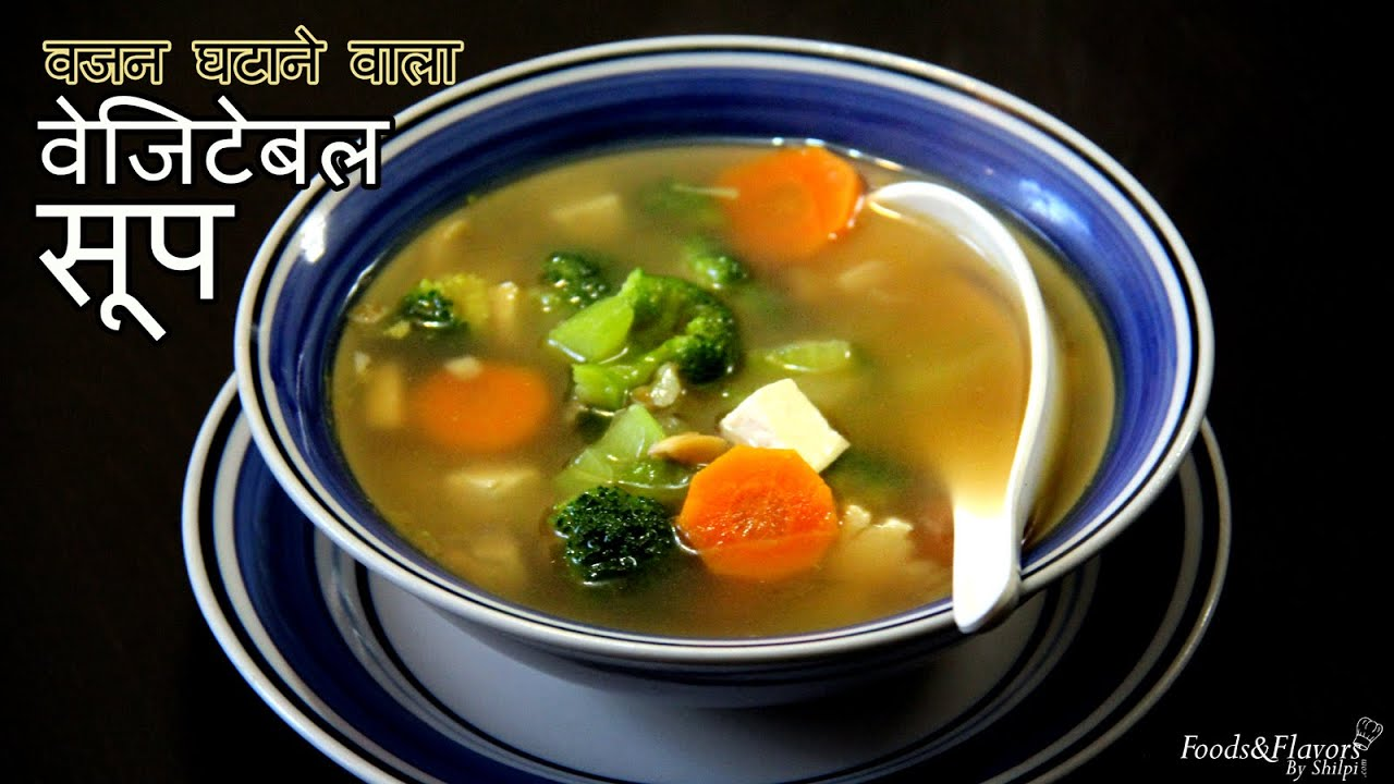 Lose Weight Fast with Weight Loss Diet Soup | वेज सूप | Weight Loss Fat  Burning Veg Soup Recipe