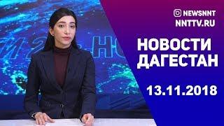 Новости Дагестана за 13.11.2018 год