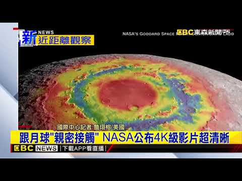 最新》跟月球「親密接觸」 NASA公布4K級影片超清晰