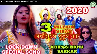 NEW PURULIA VIDEO SONG 2019-2020 # PURULIA NEW SUPER HIT SONG # KRIPASINDHU SARKAR NEW PURULIA VIDEO