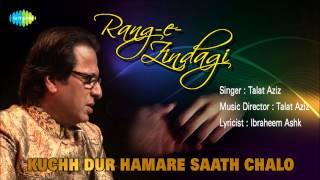 Kuchh Dur Hamare Saath Chalo | Ghazal Song | Talat Aziz