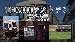 【天浜線】TH3000ラストラン走行集