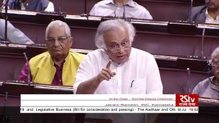 Jairam Ramesh's Remarks | The Aadhaar and Other Laws (Amendment) Bill, 2019