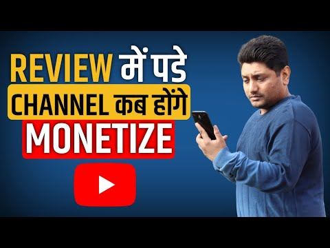 Under Review YouTube Channels कब होंगे Monetize | Sunday Comment Box#104