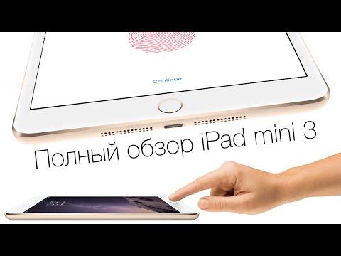 Полный обзор iPad mini 3 и сравнение с mini 2