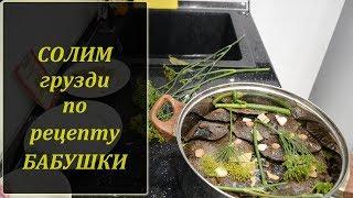 Рецепт засолки груздей (от сбора в лесу, до готового продукта к столу). Пальчики оближешь