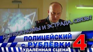 Полицейский с Рублёвки 4. Сцена 8 - 2.