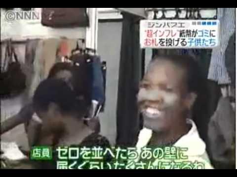 ハイパーインフレジンバブエ!経...