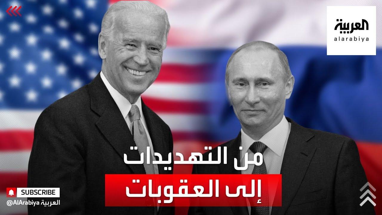 الخزانة الأميركية تفرض عقوبات على 32 كيانا وشخصاً روسياً  - 18:58-2021 / 4 / 15