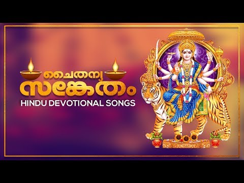 chaithanya sanketham hindu devotional songs audio jukebox devotional hits