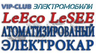 Автоматизированный электрокар LeEco LeSEE(Автоматизированный электрокар LeEco LeSEE Наш Купить электромобиль: http://vip-club-electriccar.ml/?page_id=14 Наш сайт: http://electriccar..., 2016-04-23T15:47:13.000Z)