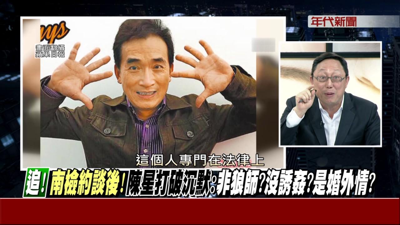 0510新聞追追追》PART1(新!南檢約談搜索!陳星聲明自清!才女之死...真相能大白?) - YouTube