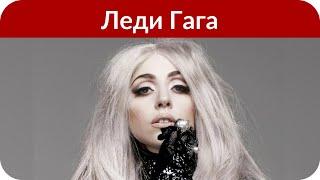 Леди Гага и ее жених Кристиан Карино официально расстались
