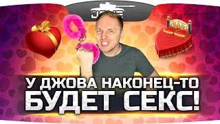 У ДЖОВА НАКОНЕЦ-ТО БУДЕТ СЕКС!