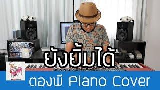 ยังยิ้มได้ - พลพล Piano Cover by ตองพี