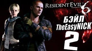 Прохождение Resident Evil 6 Co op — Часть 2: Гиганты Атакуют
