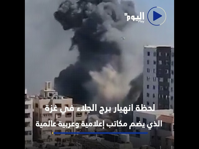 لحظة انهيار برج الجلاء في غزة الذي يضم مكاتب إعلامية وعربية عالمية
