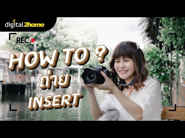 How to ถ่าย insert