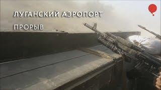 Луганский аэропорт. Прорыв