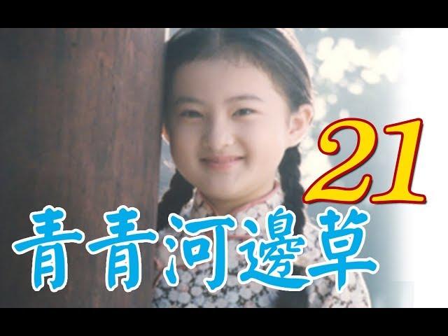 『青青河邊草』 第21集(馬景濤、岳翎、劉雪華、徐乃麟、金銘) #跟我一起 #宅在家