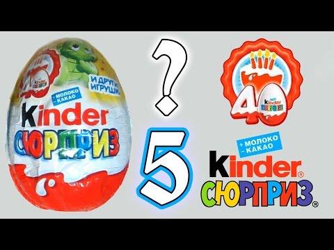 Kinder Сюрприз [40 лет Киндеру] #5 Юбилейная серия