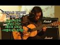 기타리스트 김광석의 봄날은 간다 애수의 소야곡 이별의 부산정거장 연속 연주