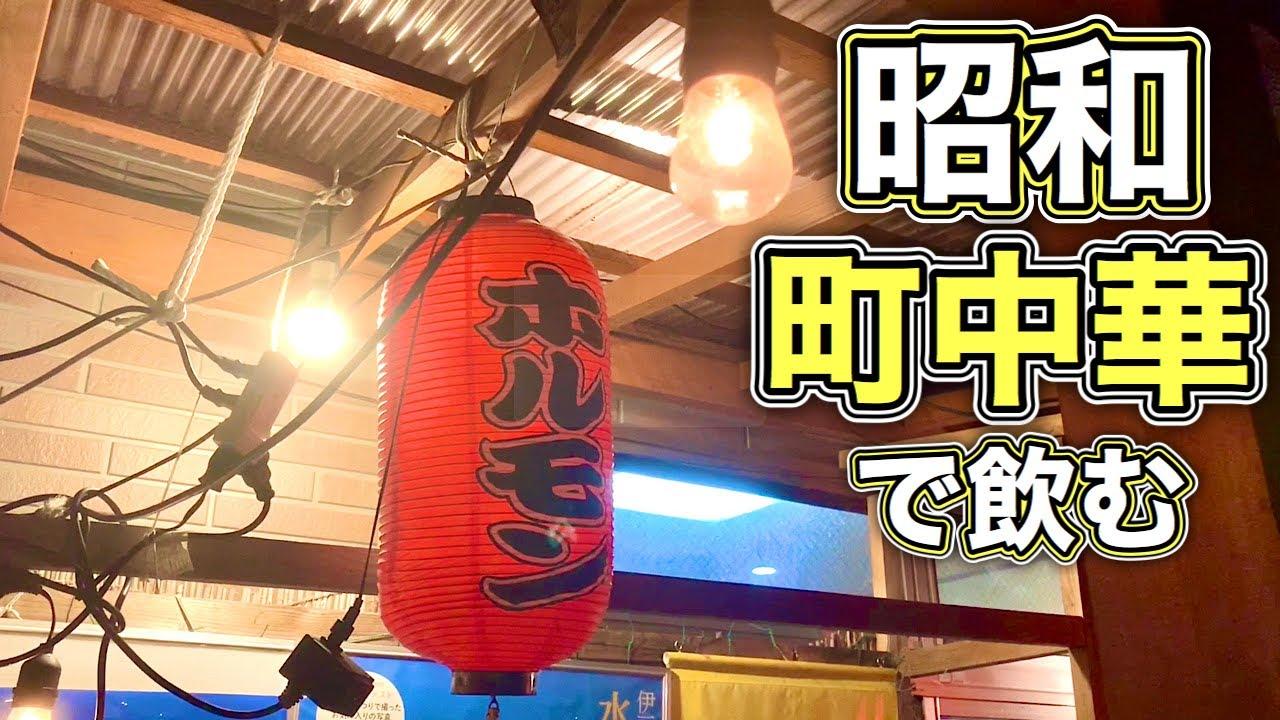 町中華ひとり飲み【南京亭】焼肉チャーハンと餃子ビール【飯テロ】