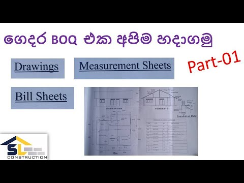 How Make Boq For Your Home In Sinhala Language Part 01 Youtube
