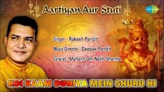 Koi Kaam Duniya Mein Shuru Hi | Hindi Devotional Song | Rakesh Pandit