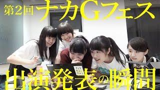 11月22日に新宿ReNYにて行われる「第2回ナカGフェス」に出演することを...