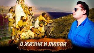 Понасенков из Греции о жизни в любви