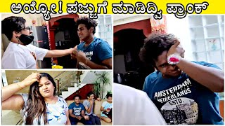 ಪಜಜಗ ಪರಕ ಮಡ ತಪಪ ಮಡದವ ಏನ ಪಪ ಕಗ ಬಟಟ  Kannada Prank Video  2021
