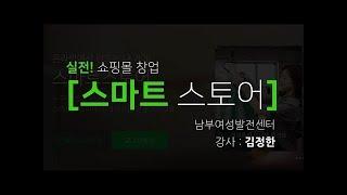 실전 쇼핑몰 창업 #1 - 남부여성발전센터