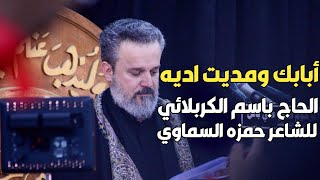 ابابك ومديت اديه | الرادود باسم الكربلائي 2018 للشاعرحمزه السماوي في جامع الحاج علي باش ذو الحجة1439