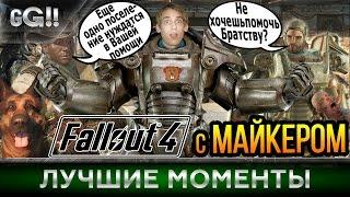 Fallout 4 с Майкером. Лучшие моменты. Часть 1