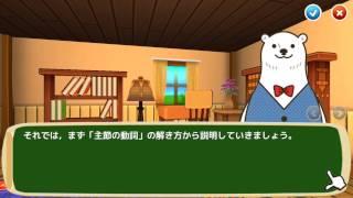 シロクマ先生のゆるくない英文法
