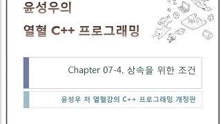 C++7-2 상속02
