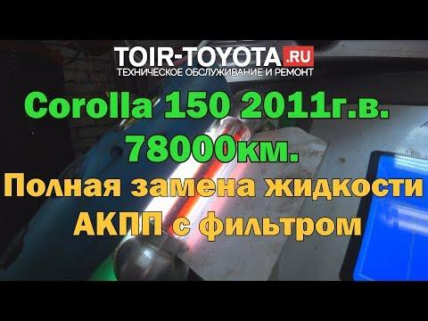 Corolla 150/11г.в./78000км./ Полная замена жидкости в АКПП с фильтром.