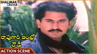 Rao Gari Intlo Rowdy Movie || Suman Best Introduction Action Scene || ANR, Vanisri || Shalimarcinema