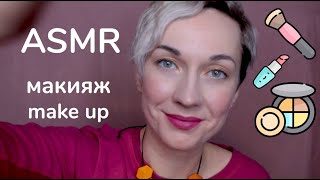АСМР Старшая сестра сделает тебе макияж ASMR Make Up