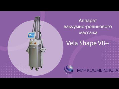 Аппарат вакуумно-роликового массажа