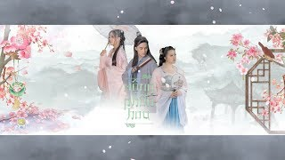 [#Cotrangvanthi] MỘNG PHỒN HOA – Phim Cổ Trang Hay Nhất Trung Thu 2019  (#MPH) (#PCT)(#CTVT)