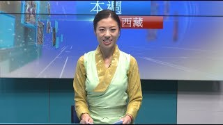 《本周西藏》第139期2019年7月12日