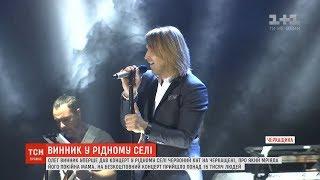 Олег Винник дав перший у житті великий концерт у своєму рідному селі на Черкащині