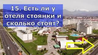 СОЧИ Парк Отель 3 ТОП ВОПРОСОВ Вопрос ответ представителя Сочи Парк Отель
