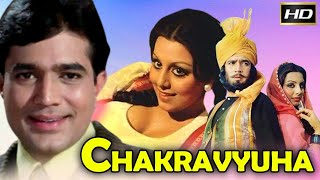 Chakravyuha | Rajesh Khanna, Neetu Singh | Super Hit Hindi Movie | 1978