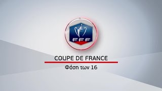 Novasports - Κύπελλο Γαλλίας, Φάση των 16!