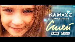 Kamazz (Денис Розыскул) - Сияй (2019)